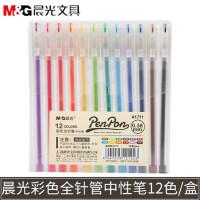 晨光优品彩色笔中性笔0.38学生糖果色小清新手账笔0.5多彩色水笔