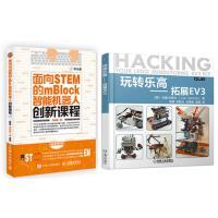 面向STEM的mBlock智能机器人创新课程 + 玩转乐高――拓展EV3面向STEM的Scratch创新课程 姊妹篇