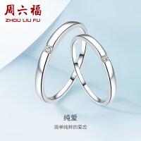 周六福 珠宝18K金钻石戒指女 浪漫情侣对戒钻戒 WP KGDB021023