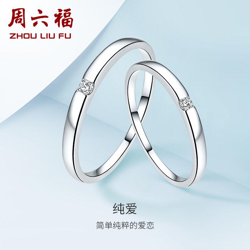 周六福 珠宝18K金钻石戒指女 浪漫情侣对戒钻戒 WP KGDB021023 简约对戒情侣款