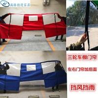 电动车棚雨帘车头雨棚三轮车门帘挡风摩托改装车篷自行车防雨雨衣双层加长