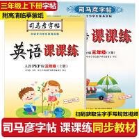 司马彦字帖三年级上册下册英语写字课课练人教版2册