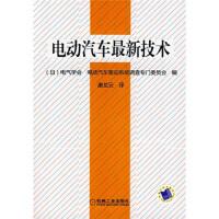 【正版新书】电动汽车技术 日本电气学会,电动汽车驱动系统调查专门委员会 机械工业出版社 9787111248637