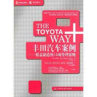 丰田汽车案例:精益制造的14项管理原则【正版图书,品质无忧】