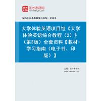 大学体验英语项目组《大学体验英语综合教程(2)》(第3版)全套资料【学习指南(电子书、印版)】英语类-经典教材-公共英语