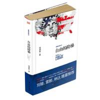 自由的阶梯――美国文明札记