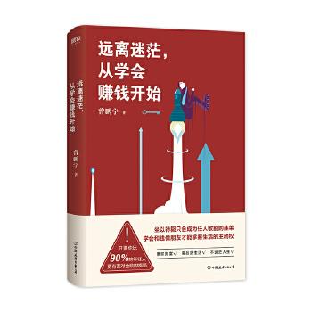 远离迷茫,从学会赚钱开始(pdf+txt+epub+azw3+mobi电子书在线阅读下载)