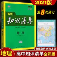 2021版曲一线科学备考高中地理知识清单第8次修订全彩版高考复习资料高中地理知识大全