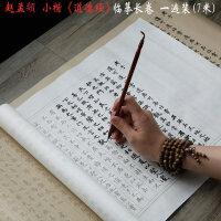 小楷毛笔字帖赵孟�\道德经临摹描红宣纸长卷 半生半熟宣纸成人练字书法练习