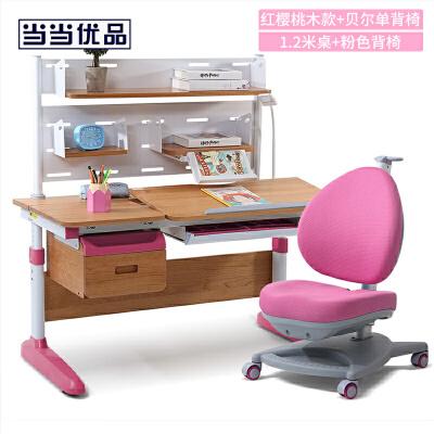 当当优品 1.2米红樱桃木多功能儿童学习桌套装 粉色 H120BD 当当自营 北美红樱桃木 安全环保 上门安装