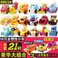 宝宝玩具车男孩回力车惯性车工程车飞机火车儿童车小汽车玩具套装 A-8803#(21只组合套组) 全套惯性车+音乐