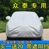 众泰车衣Z300 T600 T700大迈X5 X7 SR7 T300专用汽车罩防晒防雨罩S