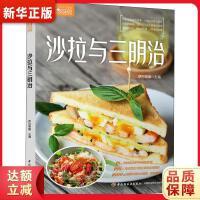 沙拉与三明治【新华书店 正版保障】