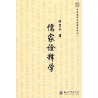儒家诠释学