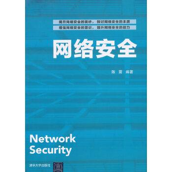 网络安全 本书是学习网络安全前沿技术非常实用的教材!