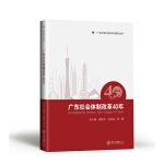 广东社会体制改革40年