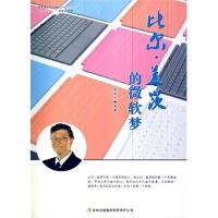 【RT3】比尔 盖茨的微软梦 聂荣杰 吉林出版集团有限责任公司 9787553434094