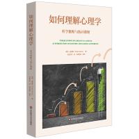 如何理解心理学 科学推断与统计推断 心理学研究实践 统计原理应用 科学哲学 统计学 心理学书籍