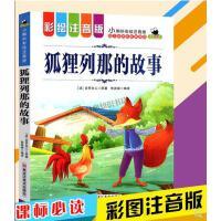 小蝌蚪彩绘注音版 狐狸列那的故事 语文新课标必读专为儿童编写的一部彩色百科类图书小学儿童文学名著