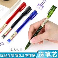 晨光优品中性笔AGPA1701学生考试用水笔0.5mm黑全针管蓝红色透明笔管签字用品中小学生可爱文具小清新磨砂
