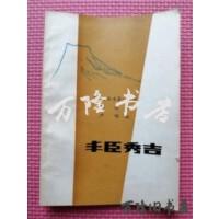 【二手旧书85成新】丰臣秀吉 /(日)铃木良一著 黑龙江人民出版社