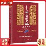 上古神话演义(卷):文明神迹 钟毓龙 9787507845037 中国国际广播出版社 新华书店 品质保障