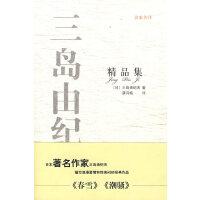 名家名译三岛由纪夫精品集
