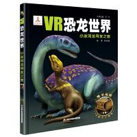VR恐龙世界:小冰河龙寻友之旅