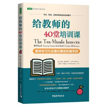 给教师的40堂培训课:教师学习与发展的最佳实操手册 美国教师培训教程精华,40天,每天10分钟,快速提高教师的教学技巧,改善学生的课堂表现