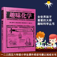 趣味化学 中国妇女