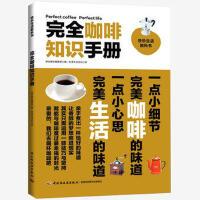 POD-完全咖啡知识手册 日本�こ霭嫔绫嗉�部;台湾乐活文化 9787501988228 中国轻工业出版社