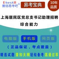 2018年上海居民区党总支书记助理招聘考试(综合能力测验)易考宝典手机版
