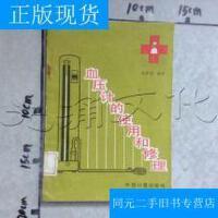 【二手旧书九成新】血压计的使用和修理---[ID:484542][%#250G1%#]---[中图分类法][!