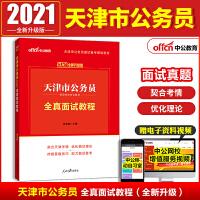 中公教育2020天津市公务员录用考试专业教材:全真面试教程