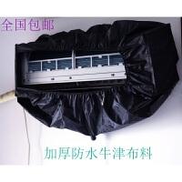 狄阳空调清洗罩 空调挂机清洗防水 油烟机防水接水罩 清洗空调罩