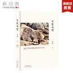 水乳大地 范稳 中国的《百年孤独》精装版 长篇小说 正版图书