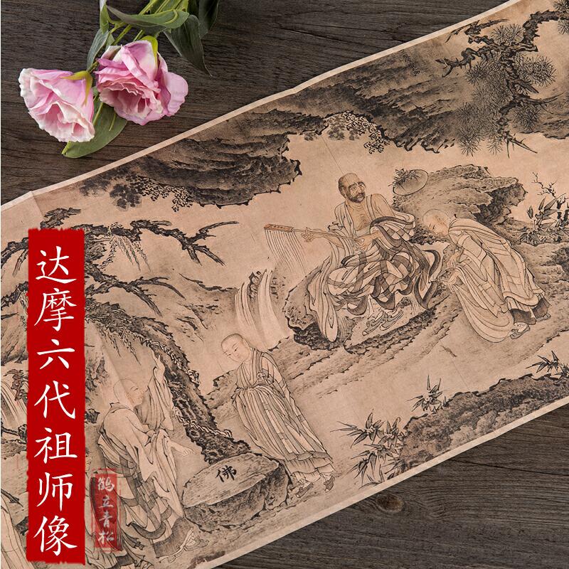 达摩六代祖师像 历代名家绘画 戴进 折叠 册页 长卷达摩祖师六代像中国画画集画册