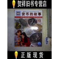 【二手正版9成新现货】什么是什么:货币的故事.. /[德]考利・施奈克・祖尔・克莱蒂卡特、弗拉西斯卡・荣格曼・斯塔德勒