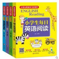 小学生英语学习好帮手每日英语阅读全4册 阅读语法词汇音标四位一体 6-12岁英文教材书早教小学生 小学生教辅图书
