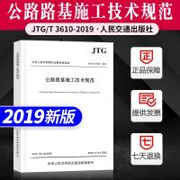 【正版国标 机打发票 当天发货 】2019新版 JTG/T 3610-2019 公路路基施工技术规范 代替 JTG F1