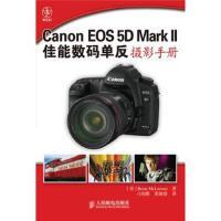 【二手旧书9成新】Canon EOS 5D Mark II佳能数码单反摄影手册 麦克莱诺恩 人