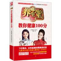 养生堂--教你健康100分北京电视台《养生堂》栏目组 江苏科学技术出版社【正版旧书可开发票】