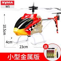 遥控飞机玩具直升飞机无人机航模充电耐摔悬浮玩具飞机迷你a254 W5红色(送电池) 官方标配