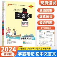 2021版学霸文言文初中语文统编版图文详解七至九年级全彩版初一初二初三初中通用语文教材同步文言文知识