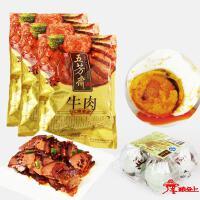 五芳斋酱牛肉250g X 3袋+五芳斋咸鸭蛋4枚