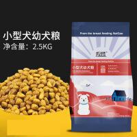 小型犬幼犬粮2.5kg狗粮5斤高品质天然泰迪贵宾犬粮6mq