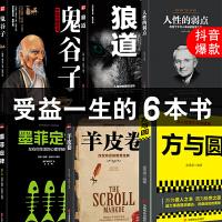 【正常发货 抖音推荐】全套6册鬼谷子+墨菲定律+狼道+羊皮卷+人性的弱点卡耐基正版+方与圆 受益一生的六本书 谋略成功