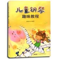 儿童钢琴趣味教程