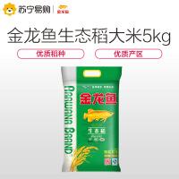 金龙鱼 生态大米5kg 蟹稻共生东北盘锦大米清香软糯