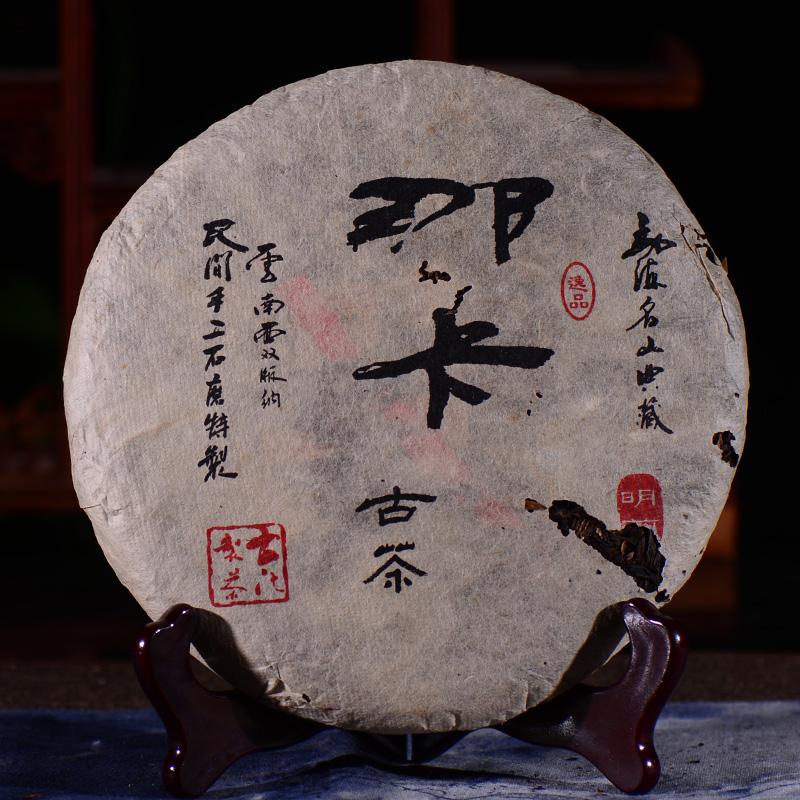 两片一起拍【16年陈期老生茶】 2002年那卡古树生茶手工石磨饼 生茶 380克/片